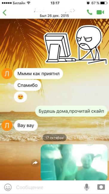 icq-na-telefon