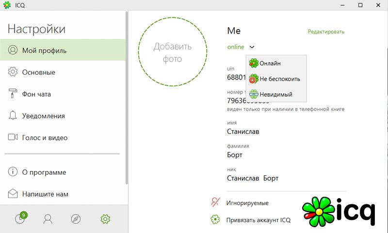 kak-proverit-status-icq-onlajn