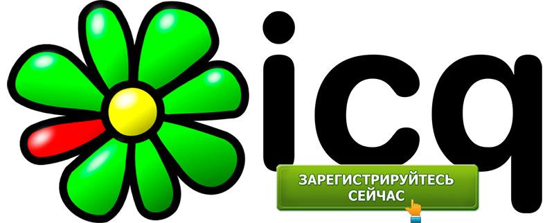 kak-zaregistrirovatsya-v-aske-icq