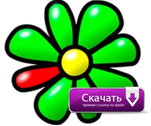 skachat-icq-2005