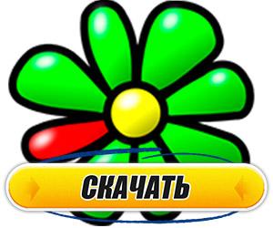 skachat-icq-5-besplatno-i-bez-sms