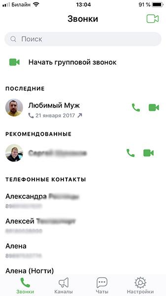 pravilnaya-icq-registraciya