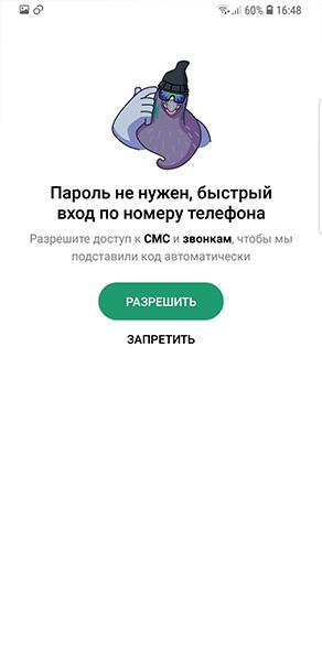icq-dlya-android