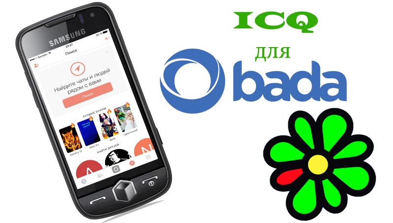 icq-dlya-bada
