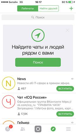 icq-dlya-windows-phone