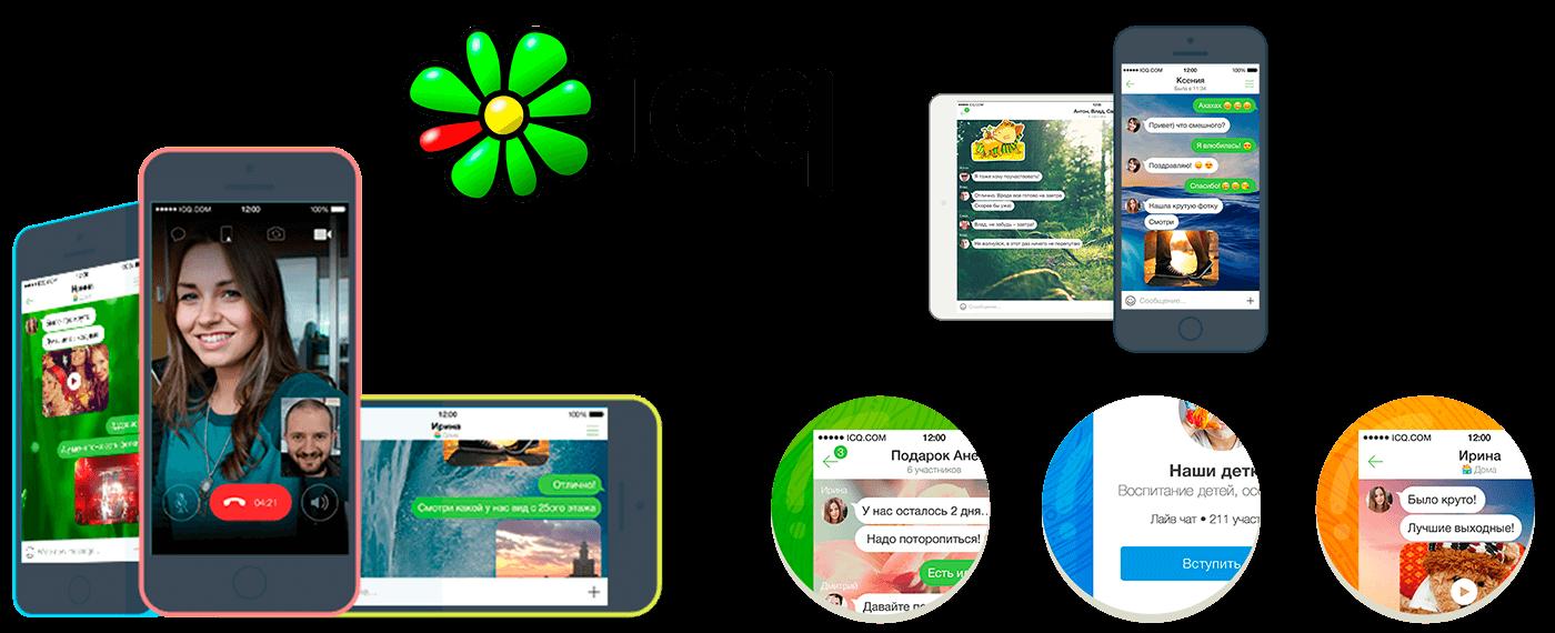 ICQ для iPhone