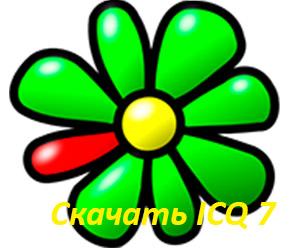 skachat-icq-7-luchshaya-sborka