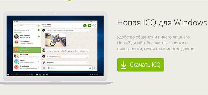 icq-dlya-windows-xp
